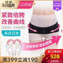 Japanese canine postpartum pubic separation pelvic pelvic bone correction Hip Belt reinforced collection span corrective recovery belt