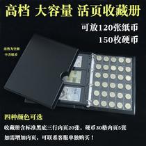 Large-capacity banknote collection Book Renminbi coin protection clip Coin Commemorative coin Collection Book Commemorative Banknote Collection Book