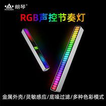 Longqin RGB sound-activated pickup atmosphere light Car modification car atmosphere light Desktop music spectrum rhythm light