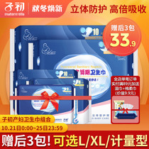 Child first maternal tampon pregnant women after the birth of special night moon dew super-long increase care caesarean section mat