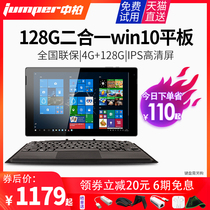 (Tmall Direct) Jumpers EZpad 7 four-core PC 2-in-1 tablet win10 ultra-thin business office game smart 10.1-inch new windows system