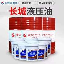 Great Wall Hydraulic oil Zhuoli No 46 Puli anti-wear forklift excavator forklift 68#injection molding machine vat 18L200 liters