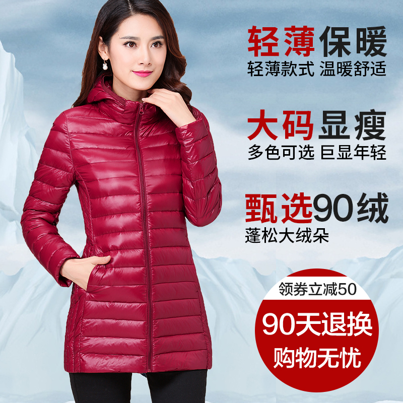 Anti-season special selling large yards light down jacket womens middle-length Korean version slim big size lightweight ultra-thin brand jacket