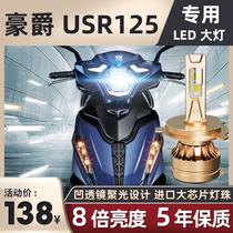 豪爵铃木USR125摩托车LED透镜大灯改装配件远近光一体三爪H4灯泡