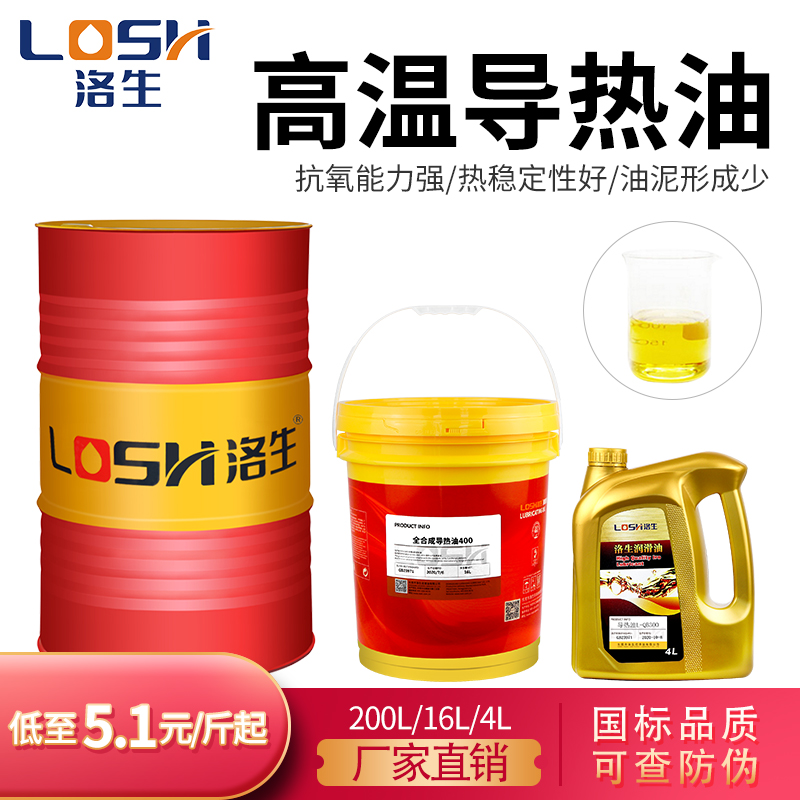High-temperature thermal oil is fully synthesized 300 degrees solar mold temperature machine reactor oil 320 mezzanine boiler heat transmission oil
