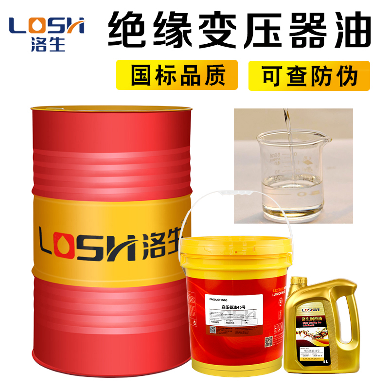 Loson Losh transformer oil insulated cooling oil No. 25 vial household No. 45 high-voltage power cooling power station