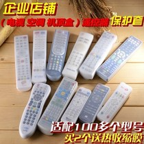 Air-conditioning set-top box TV remote control set dust cover remote control case transparent silicone cover anti-fall waterproof