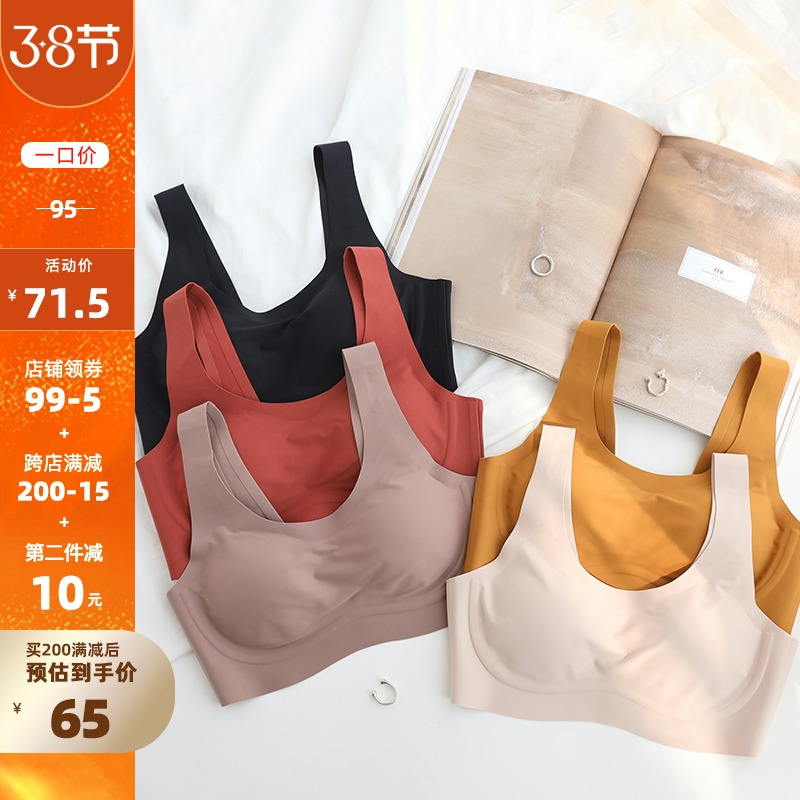 Mito (zero sense of no trace) bare-faced vest-style latex underwear thin bra without steel ring small chest gathered women