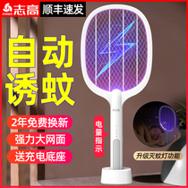 Zhigao electric mosquito swatter Rechargeable household super powerful mosquito killer lamp two-in-one lithium battery to fight mosquitoes and shoot fly swatter