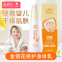 Nobic gold and silver flower baby body moisturizing moisturizing moisturizing itch dry childrens baby body moisturizing cream