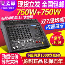 Professional mixer with amplifier integrated machine 4 8 12 road Bluetooth version stage Wedding Show with amplifier mixer