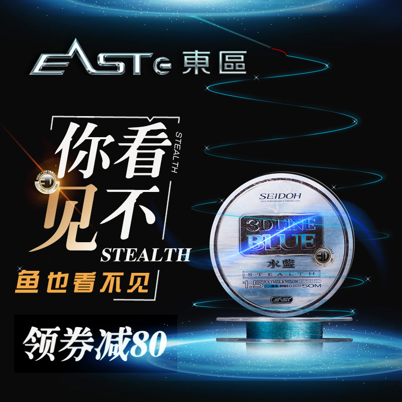 East fishing tackle 3D stealth water blue 50M fishing line main line sub-line fishing line fish fishing gear accessories