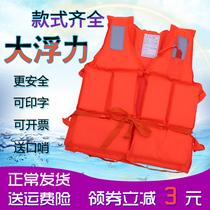 Life jacket large buoyant adult marine professional portable fishing life-saving equipment children buoyant vest