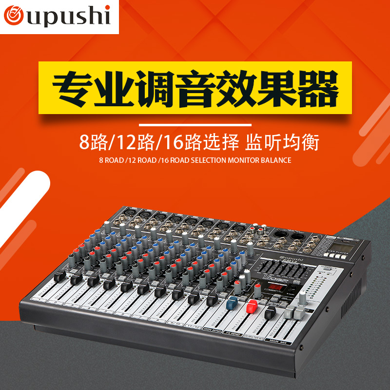 Oupushi/Opus EM08 Professional Stage Performance Equipment 12 Channel Mixer 16 Channel Effect Mixer