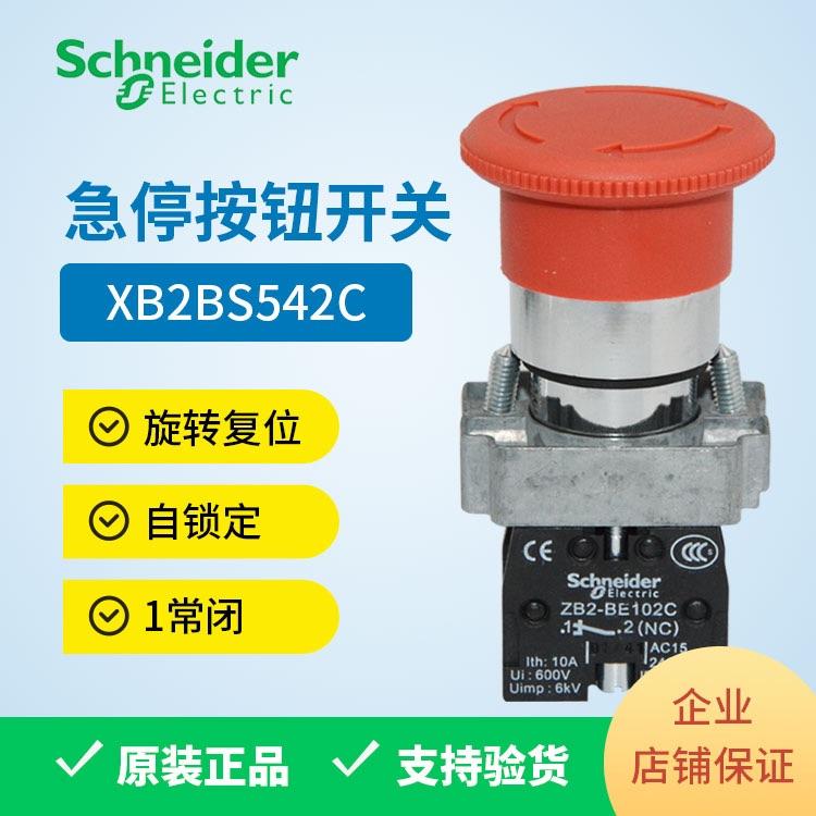 The original Schneider Mushroom Emergency Stop button switch self-locking XB2BS542C ZB2-BE102C 22mm1 normally closed