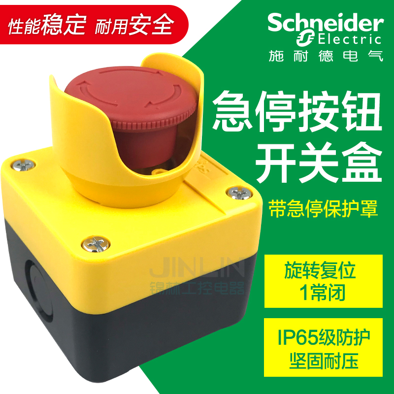Schneider emergency stop switch box with housing XB2BS542C stop button guard box ZB2BE102C