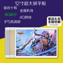 New tablet computer 12 inch 10 core 4g full Netcom HD screen ultra-thin Pad Android 5G online class king glory