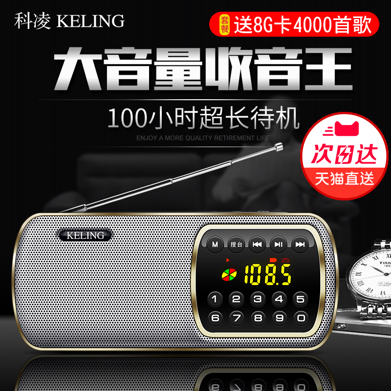 Ke Ling F3 radio old MP3 player outside charging mini sound card speaker portable music