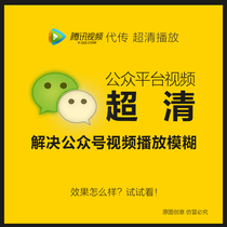 WeChat HD upload Tencent on behalf of HD video super clear WeChat public number HD video upload