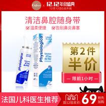 Gifrer Skin Spray Nasal sprayer French baby saltwater children adult nasal NOSE washer 100ml