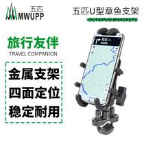 MWUPP five locomotive bike U-shaped octopus bracket body all-metal mobile phone navigation car put fixed clip