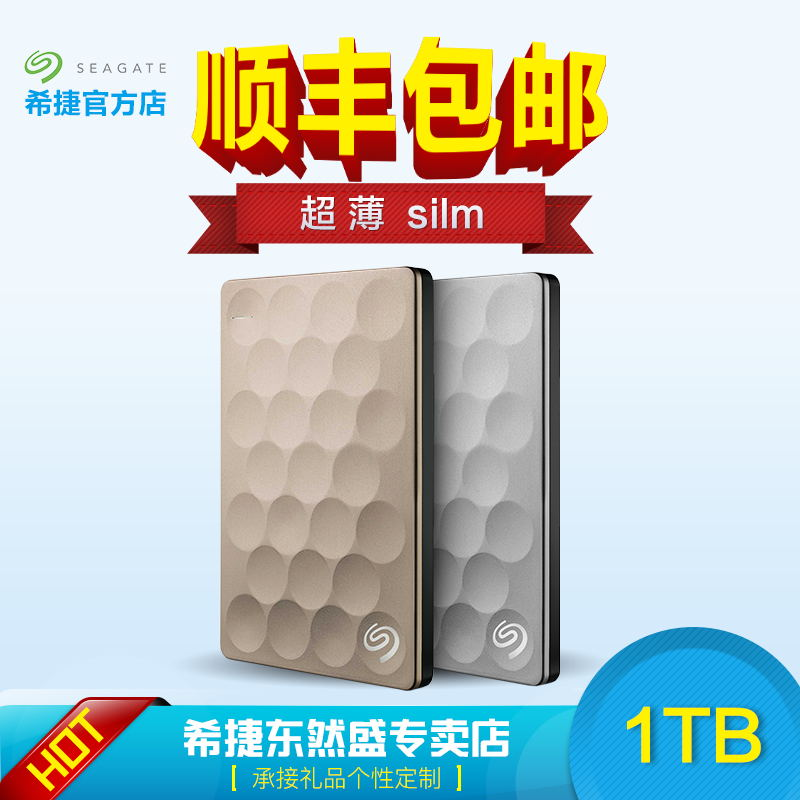 Seagate Mobile Hard Disk 3.0 Seagate Hard Disk Data Recovery Ruiji Slm1tb Mobile Hard Disk 1TB