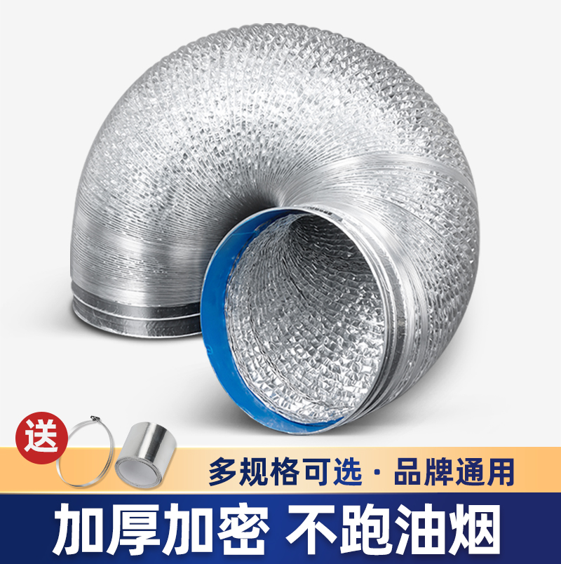 Smoke exhaust pipe household aluminum foil telescopic counter-valve kitchen smoke machine accessories large full exhaust duct