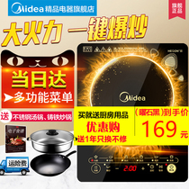 The United States of the induction cooker household battery stove smart authentic official flagship store induction cooker all-in-one