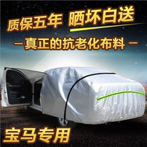New BMW 5 Series 3 Series 1 series 7 Series x1x4x5x6 118i 530LI GT car cover sunscreen and rain proof car cover