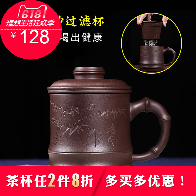 Yixing filter liner leaking purple sand cup full handmade tea water separation cup office meeting non-ceramic water cup