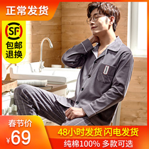 Mens pajamas long sleeve cotton mens spring and Autumn Winter thin winter casual cotton youth home service set