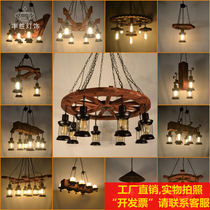 American retro nostalgic industrial style chandelier personality Creative Cafe Clothing shop restaurant internet cafe old boat wooden chandelier