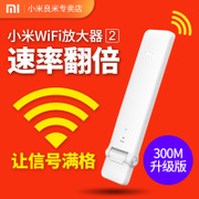 Millet WiFi 2 to strengthen the signal amplifier relay wireless receiving network routing expand home