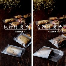 Self-sealed small package biscuit self-sealed bag crisp bread ox-tied transparent carton Snow Q-cake sealed paste cattle