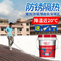 Tin roof waterproof sun insulation paint roof paint roof glass iron shed colored steel tile non-hot material