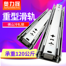 Heavy rail 53 wide slide load-bearing RV cabinet three thickened steel ball track load-bearing drawer Industrial guide Rail