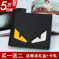 The new small monster men's wallet men's short paragraph Japan and South Korea youth cross section wallet student youth thin wallet tide