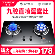 Peskoe Hemispheric A1 Household gas cooker type embedded gas cooker double cooker natural