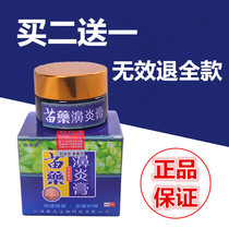 Nasal ointment turbinate hypertrophy nasal polyp sinusitis special effect allergic nasal congestion runny nose sneezing itching inflammation
