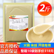 Special thick and wild soup base 1kg Commercial concentrated freshened soup hot pot Malatang Oden rice noodle seasoning package