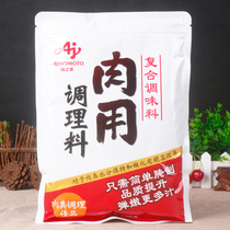 (Official authorization)Ajinomoto meat conditioning material 500g tender meat powder Pine meat powder Meat elastic tender and juicy marinade