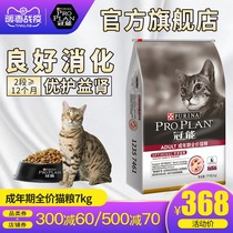 (Pre-sale)Crown can be a cat food 7kg fat fat hair gills British short blue cat short excellent care kidney into cat food 15 pounds