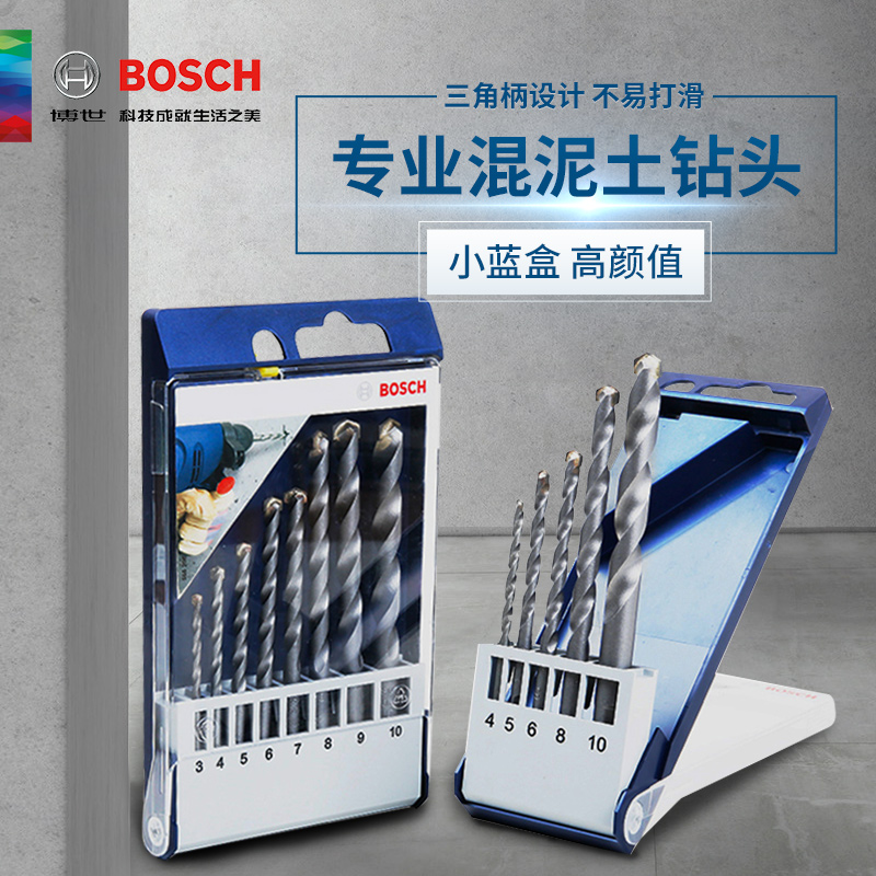 Bosch BOSCH Stonework 5 drill bit set professional concrete drill bit small blue box impact drill drill bit