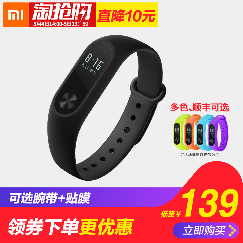 Millet bracelet 2 sports bracelet smart watch 3 men and women running waterproof wristband Apple Bluetooth step counter heart rate