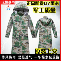 Distribution of 07-type digital camouflage raincoat outdoor foot security duty unit conjoined poncho