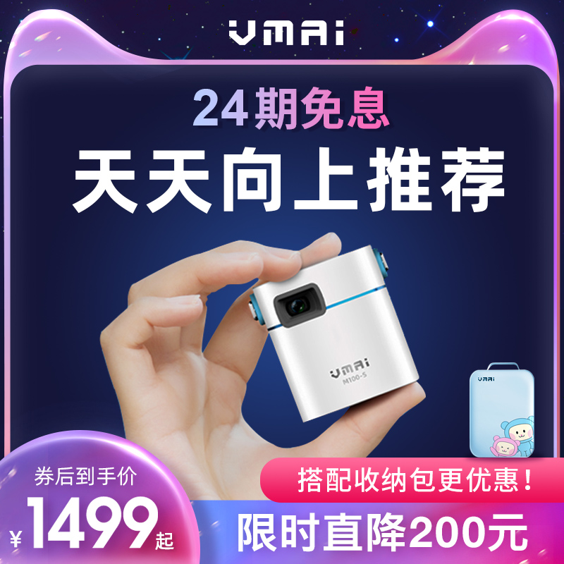 Wang Yibo with the projector 2021 new Vmai micro wheat m100S micro-portable mobile phone all-in-one Wifi wireless projector mini HD 1080p home theater