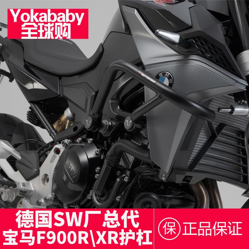 BMW F900R bumper bumper anti-fall glue F900XR body anti-fall protection