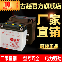 Ancient Yue Motorcycle Battery 12v9a Maintenance-free dry battery 125 curved Beam scooter General Add water type 7ah