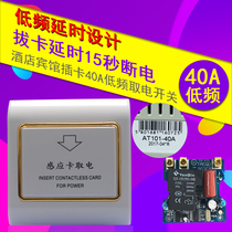 Power switch Low frequency hotel card 40A Third line arbitrary induction electrical appliances with delay hotel IC Room card