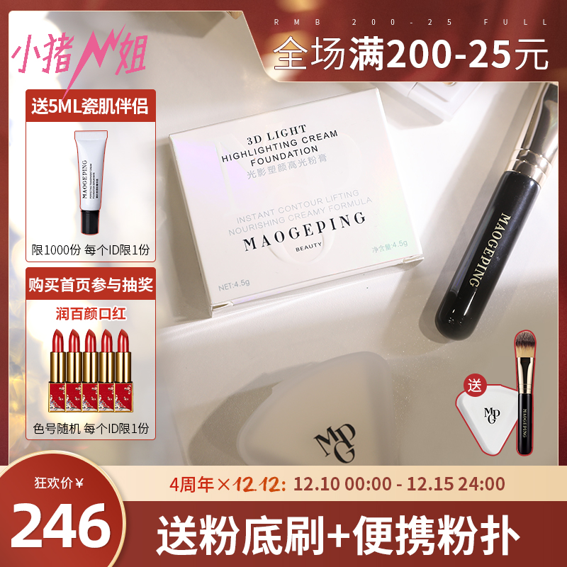 Sister Piggy! Maogoping MGPING light and shadow plastic face highlight paste delicately packed three-piece set of wet powder three-dimensional